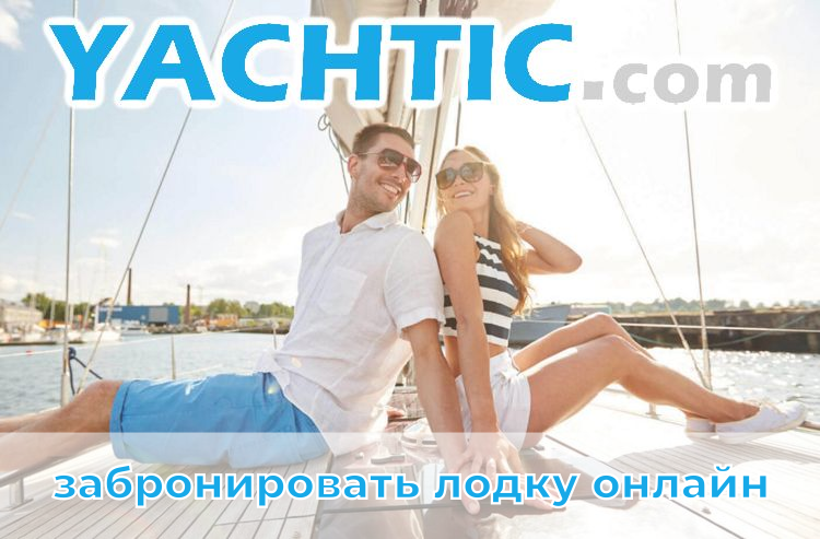 YACHTIC
